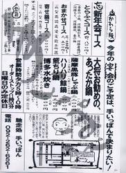 手いっぽん_111121-1.jpg
