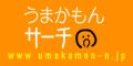 長崎のグルメ情報なら「うまかもんサーチ」